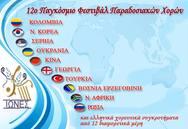 12 Παγκόσμιο Φεστιβάλ Παραδοσιακών Χορών στο Ρωμαϊκό Ωδείο