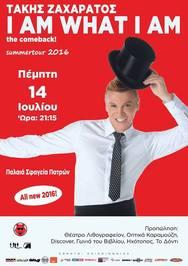 Ο Τάκης Ζαχαράτος έρχεται στην Πάτρα για μια ξεχωριστή παράσταση!