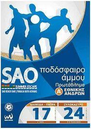 Πανελλήνιο Πρωτάθλημα Ποδοσφαίρου Άμμου 2016 at Sao