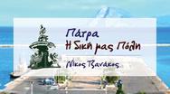 «Πάτρα, η δικιά μας πόλη»: Θετική η πρόταση της κυβέρνησης για την παραλιακή ζώνη