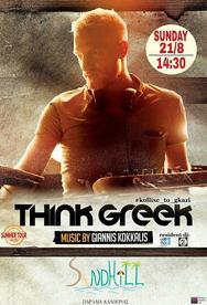 Think Greek at Sandhill