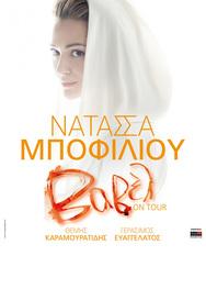 Πλησιάζει η πολυαναμενόμενη συναυλία της Νατάσσας Μποφίλιου στην Πάτρα!