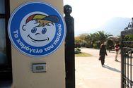 Ζητούν 57.000 ευρώ από το «Χαμόγελο του Παιδιού»