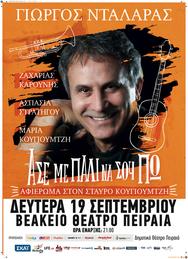 Ο Γιώργος Νταλάρας στο Βεάκειο Θέατρο Πειραιά
