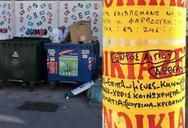 Αχαΐα: 'Πνίγεται' στην αφισορύπανση το κέντρο των πόλεων (pics)
