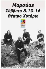 'Μαρσύας' live στο Χυτήριο