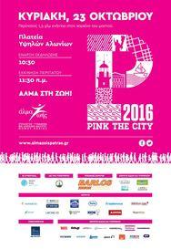 Pink the city στην πλατεία Υψηλών Αλωνίων