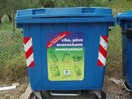 Αλλάζει ο νόμος για την ανακύκλωση: Τέλος οι πλαστικές σακούλες