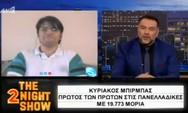 Ο Πατρινός, Κυριάκος Μπίρμπας, μίλησε στο 'The 2night Show' για την επιτυχία του στις Πανελλήνιες Εξετάσεις (video)