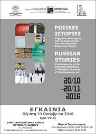 'Εννέα Ρωσικές Ιστορίες' στη Δημοτική Πινακοθήκη Λάρισας
