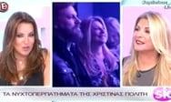 Η Χριστίνα Πολίτη και ο Κώστας Σπυρόπουλος ζουν έναν μεγάλο έρωτα (video)