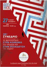 35ο Πανελλήνιο Συνέδριο Εκπαιδευτών Φροντιστών στο Porto Rio