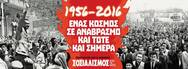 '1956-2016 ένας κόσμος σε αναβρασμό τότε και σήμερα' στο Μέγαρο Λόγου και Τέχνης