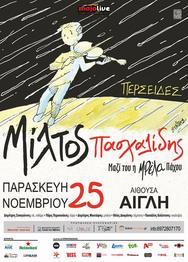 Μίλτος Πασχαλίδης Live στην Αίθουσα Αίγλη