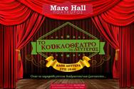 'Το Κουκλοθέατρο της Δευτέρας' στο Mare Hall