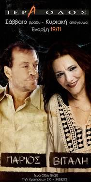 Γιάννης Πάριος & Ελένη Βιτάλη στην Ιερά Οδό