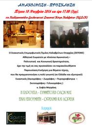 Παρουσίαση-Εισήγηση για θέματα τέχνης στο Καλλιμανοπούλειο Εκκλησιαστικό Διακονικό Κέντρο