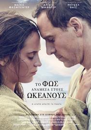 Προβολή Ταινίας 'The Light Between Oceans' στα Ster Cinemas