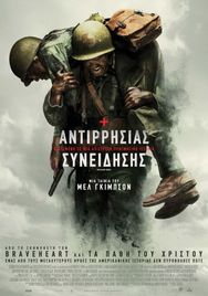 Προβολή Ταινίας 'Hacksaw Ridge' στα Ster Cinemas
