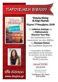 Παρουσίαση Βιβλίου 'Οι Καρτ Ποστάλ' στο Ξενοδοχείο Βυζαντινό