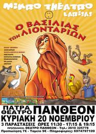 """Η θεατρική παράσταση """"Ο Βασιλιάς των Λιονταριών"""" έρχεται στην Πάτρα!"""
