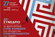 Πάτρα: Συνεχίζονται οι προετοιμασίες για το 35ο πανελλήνιο συνέδριο της Ομοσπονδίας Εκπαιδευτικών Φροντιστών