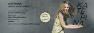 "Sold out η ""Κατερίνα"" στην Πάτρα - Έξτρα παράσταση την ερχόμενη Δευτέρα!"