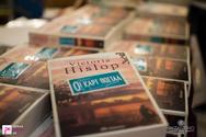Παρουσίαση Βιβλίου 'Καρτ Ποστάλ' στο Ξενοδοχείο Βυζαντινό 17-11-16