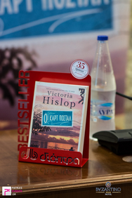 Πάτρα: Συγκίνηση και άρωμα από Ελλάδα στην παρουσίαση του νέου βιβλίου της Victoria Hislop (pics)