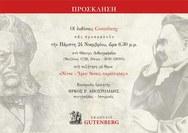 Συζήτηση με θέμα «Νίτσε - Ίψεν: Θέσεις παράλληλες;» στο Θέατρο Λιθογραφείον