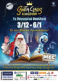 Santa Claus Kingdom στο εκθεσιακό κέντρο Μ.E.C. Παιανίας