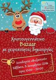 Πάτρα: Χριστουγεννιάτικο bazaar από το Σώμα Ελληνικού Οδηγισμού! (pics)