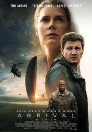 Προβολή Ταινίας 'Arrival' στα Ster Cinemas
