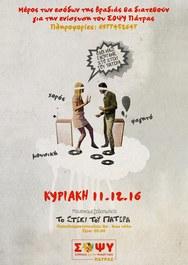Δεκέμβριος Αγάπης, Αλληλεγγύης και Στήριξης στις «Γέφυρες Ζωής» του ΣΟΨΥ Πάτρας!