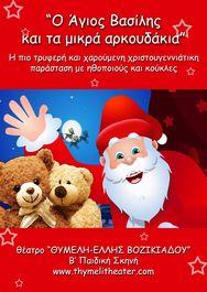 «Ο Άγιος Βασίλης και τα μικρά αρκουδάκια», στο Θέατρο Θυμέλη