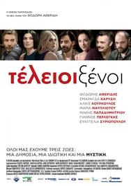 Προβολή Ταινίας 'Τέλειοι Ξένοι' στην Odeon entertainment