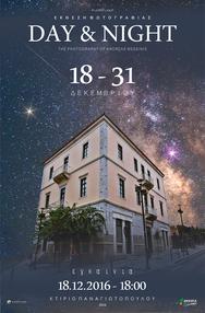 """Αίγιο: """"Day and Night"""" - Ατομική έκθεση φωτογραφίας του Ανδρέα Μεσσήνη στο Παναγιωτοπουλέικο"""
