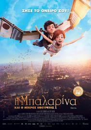Προβολή Ταινίας 'Ballerina' στην Odeon entertainment