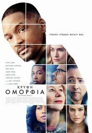 Προβολή Ταινίας 'Collateral Beauty' στα Ster Cinemas