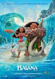 Προβολή Ταινίας 'Vaiana' στην Odeon entertainment