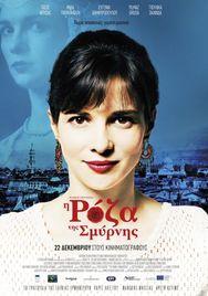 Προβολή Ταινίας 'Η Ρόζα της Σμύρνης' στην Odeon entertainment
