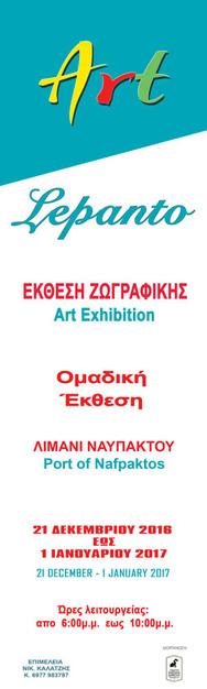 Ομαδική Έκθεση Ζωγραφικής στη Gallery 'Art Lepanto'