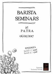 Barista Seminars στην Πάτρα