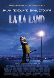 Προβολή Ταινίας 'La La Land' στην Odeon entertainment