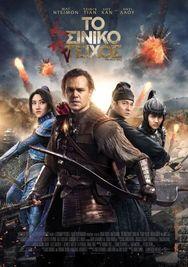Προβολή Ταινίας 'The Great Wall' στην Odeon entertainment