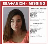 Αγωνία για την 15χρονη Κωνσταντίνα από το Περιστέρι που εξαφανίστηκε