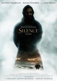 Προβολή Ταινίας 'Silence' στην Odeon entertainment