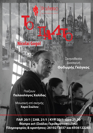 'Το Παλτό του Νικολάι Γκόγκολ' στο θέατρο act