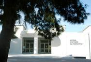 Πάτρα: Πανελλήνιος Διαγωνισμός Εικαστικής Δημιουργίας από το ΜΕΤ του Πανεπιστημίου