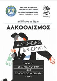 'Αλκοολισμός: Αλήθειες και Ψέμματα' στο Ξενοδοχείο Αστήρ